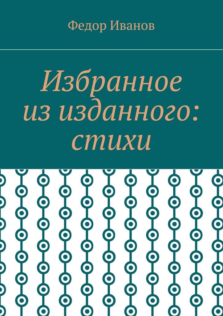 Избранное из изданного: стихи изменяется активно и целеустремленно