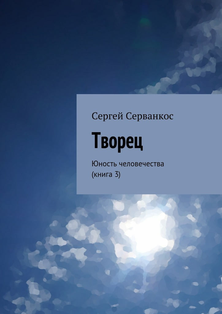 Сергей Серванкос бесплатно