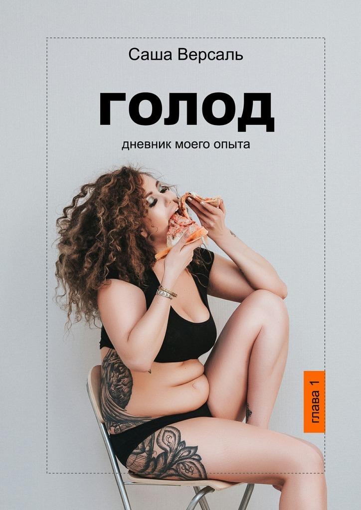 Саша Версаль Голод. Дневник моего опыта ISBN: 9785448524721 дневник моей беременности