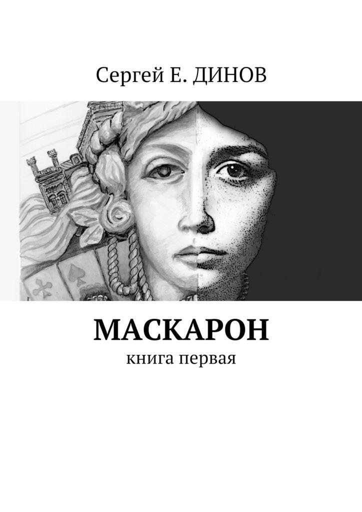 Сергей Е. ДИНОВ Маскарон. Книга первая лента кружева купить в одессе