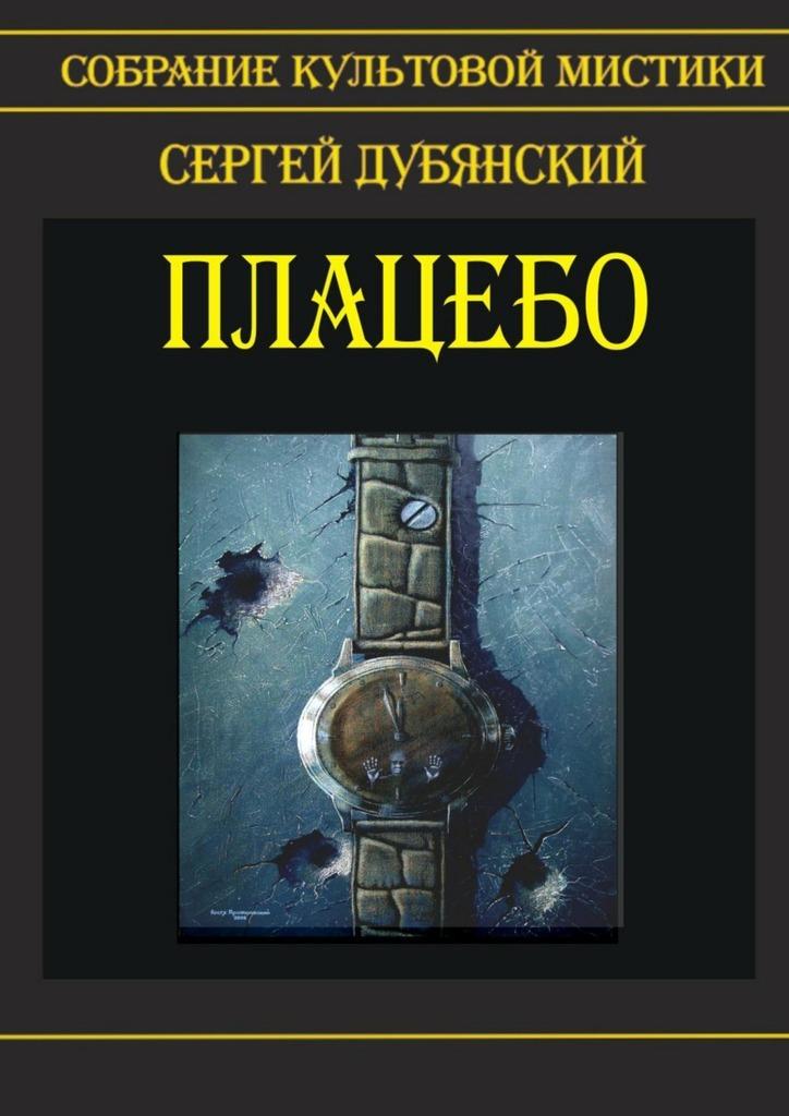 интригующее повествование в книге Сергей Дубянский
