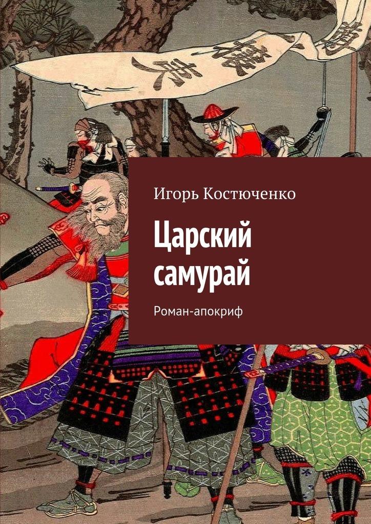 Игорь Костюченко Царский самурай. Роман-апокриф покушение