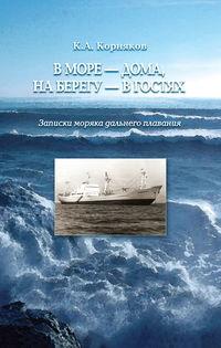 Корняков, Клавдий  - В море – дома, на берегу – в гостях. Записки моряка дальнего плавания