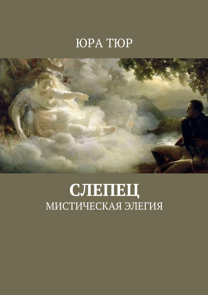 Юра Тюр Слепец. Мистическая элегия