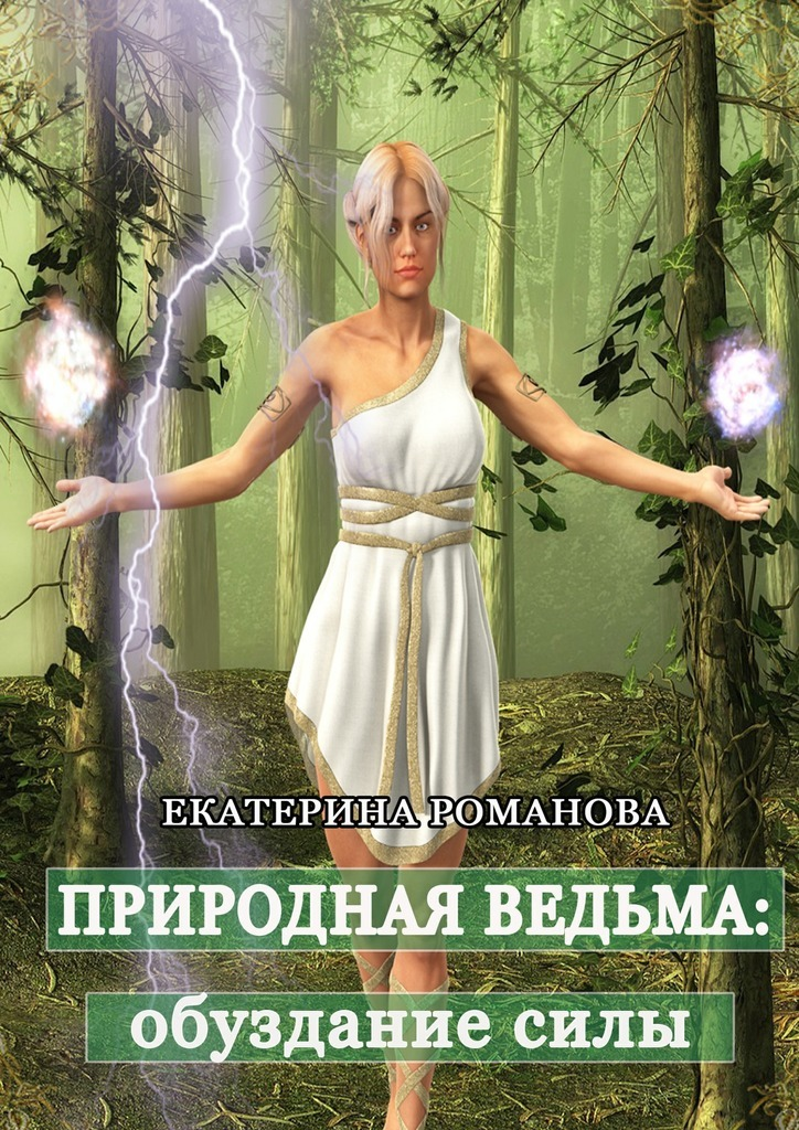 Екатерина Романова Природная ведьма: обуздание силы