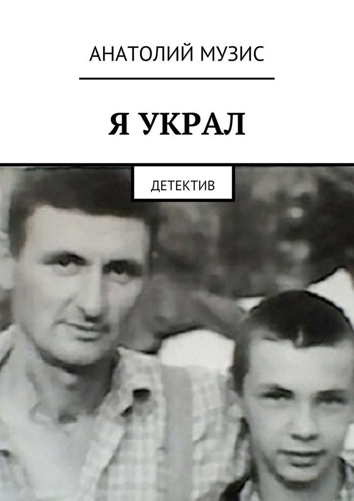 занимательное описание в книге Анатолий Музис