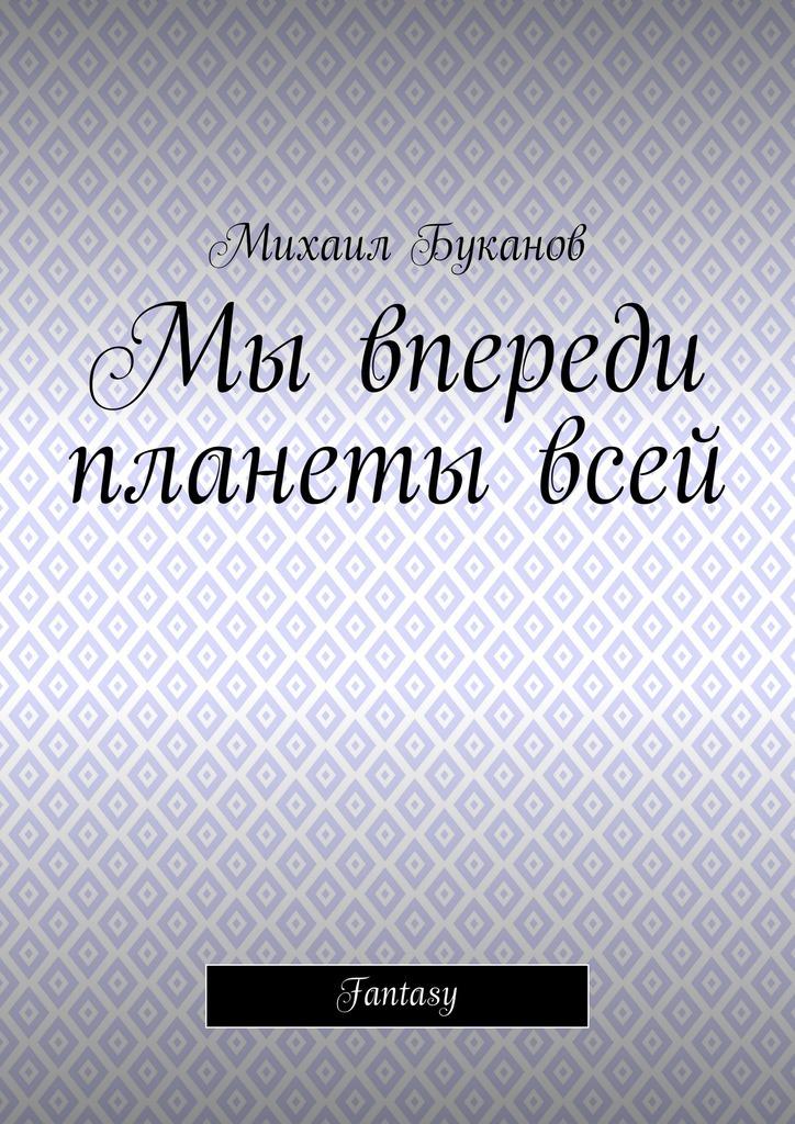 Михаил Буканов