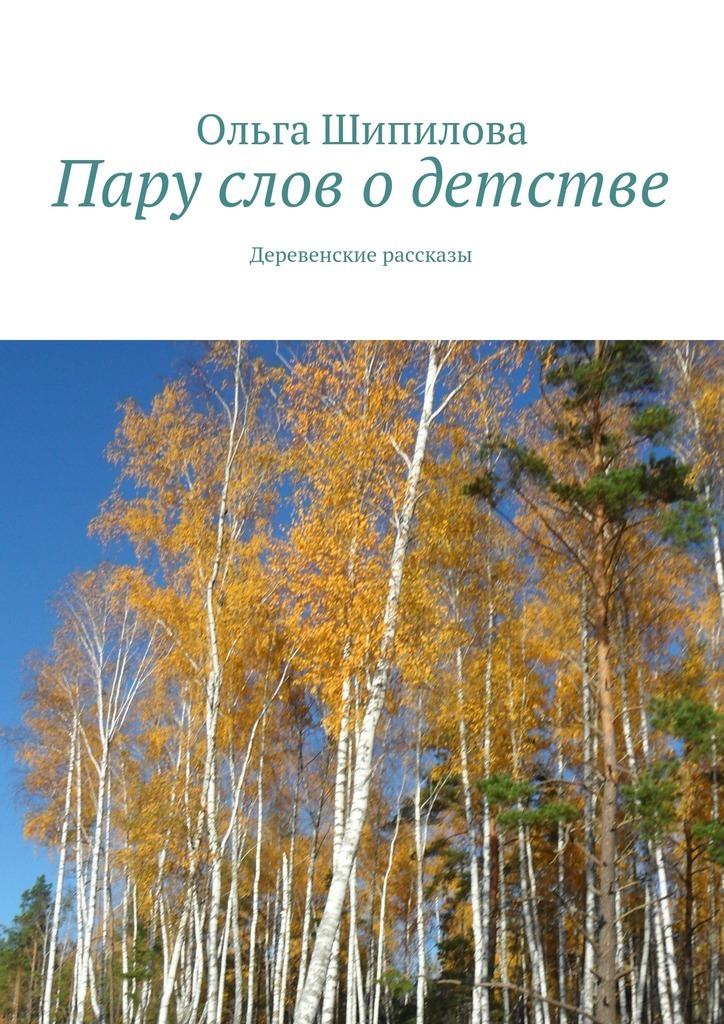 обложка книги static/bookimages/28/26/65/28266572.bin.dir/28266572.cover.jpg
