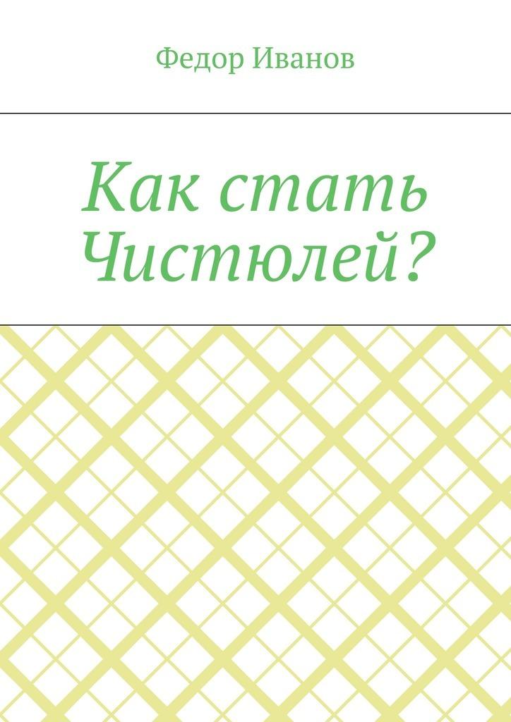 Федор Иванов Как стать Чистюлей? лихачев д пер повесть временных лет
