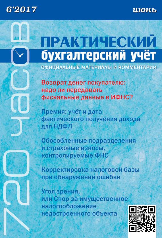 Практический бухгалтерский учёт. Официальные материалы и комментарии (720 часов) №6/2017