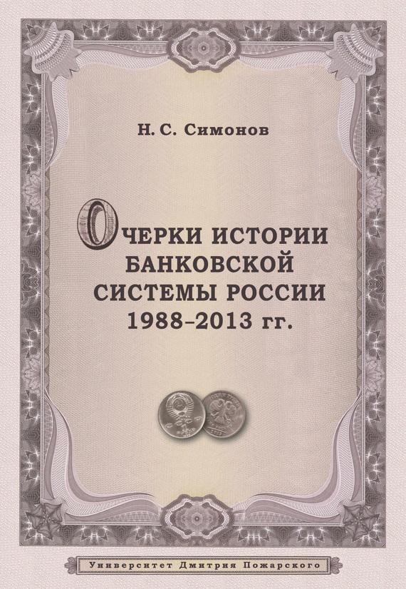 Николай Симонов Очерки истории банковской системы России. 1988–2013 гг. цена