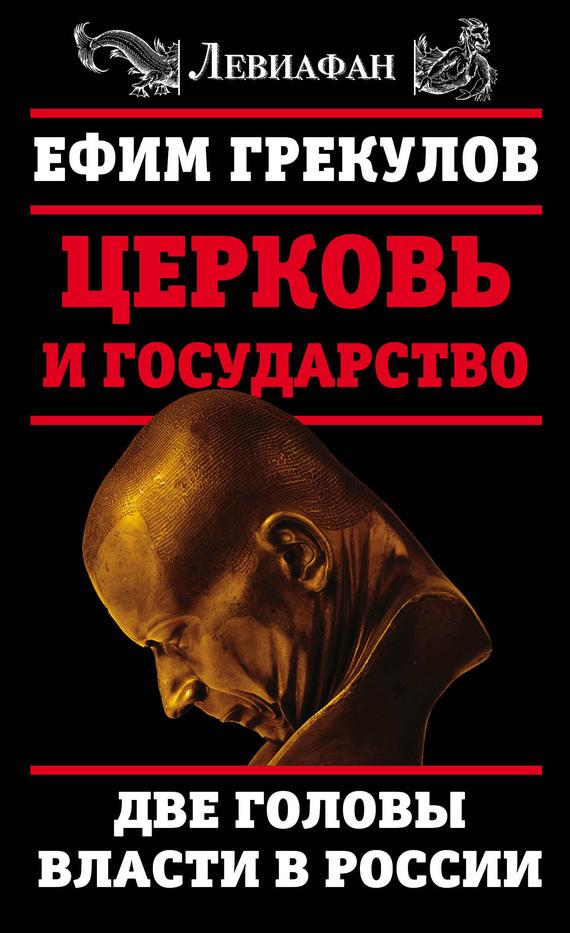 Ефим Грекулов Церковь и государство. Две головы власти в России уваров с православие самодержавие народность иллюстрированное издание