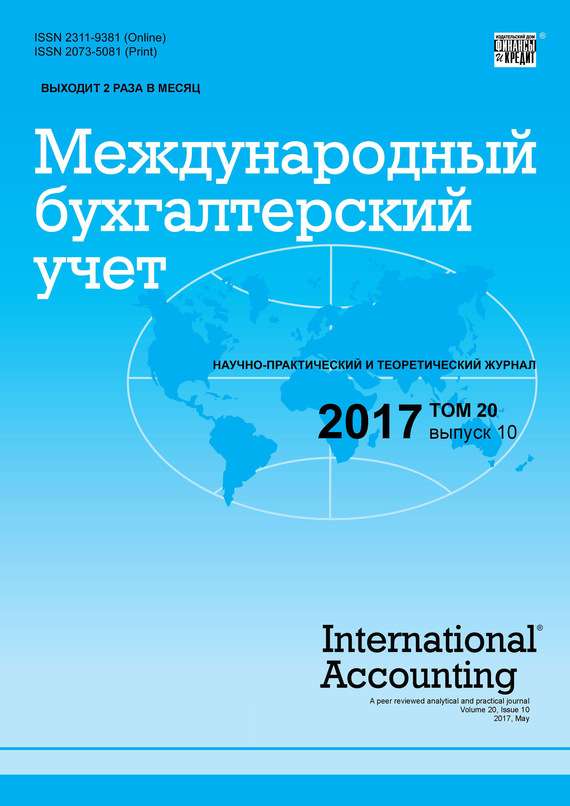 Отсутствует Международный бухгалтерский учет № 10 2017 отсутствует международный бухгалтерский учет 37 331 2014