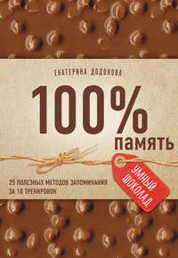 Додонова, Екатерина  - 100% память. 25 полезных методов запоминания за 10 тренировок
