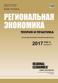 - Региональная экономика: теория и практика № 5 2017