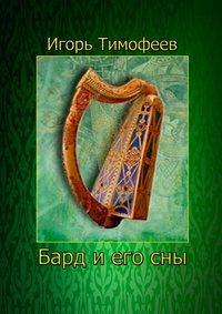 Тимофеев, Игорь  - Бард и его сны