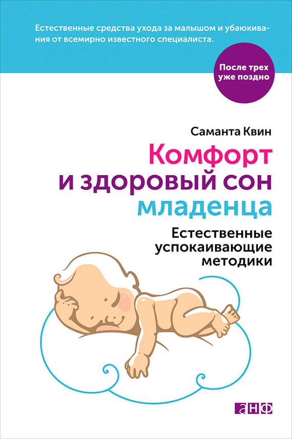 Саманта Квин Комфорт и здоровый сон младенца: Естественные успокаивающие методики альпина паблишер комфорт и здоровый сон младенца естественные успокаивающие методики