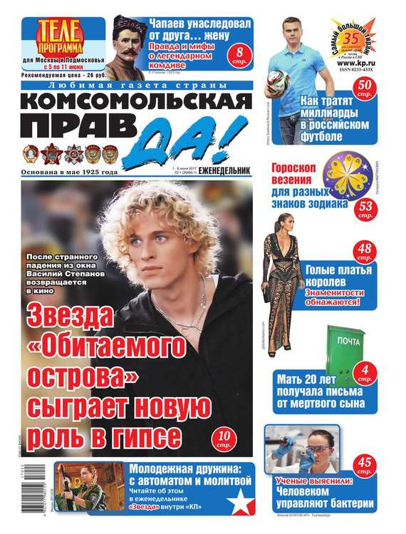 Комсомольская Правда (толстушка – Россия) 22т-2017