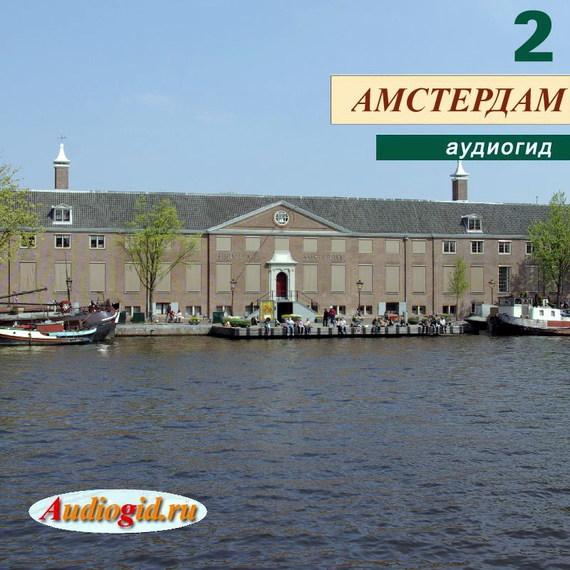 Е. Калинина Амстердам 2 максим спиридонов музей порше вштутгарте часть2