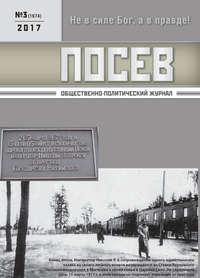 Отсутствует - Посев. Общественно-политический журнал. №03/2017