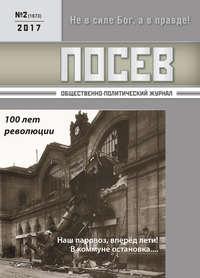Отсутствует - Посев. Общественно-политический журнал. №02/2017