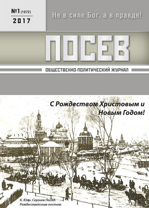 Обложка книги Посев. Общественно-политический журнал. №01/2017, автор Отсутствует