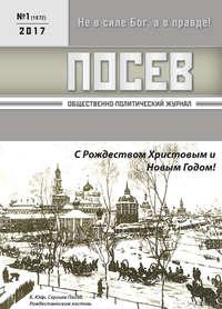 Отсутствует - Посев. Общественно-политический журнал. №01/2017