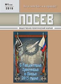 Отсутствует - Посев. Общественно-политический журнал. №01/2015