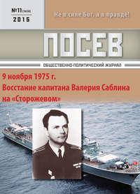 - Посев. Общественно-политический журнал. №11/2015