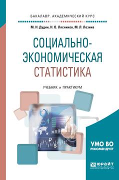 Михаил Николаевич Дудин Социально-экономическая статистика. Учебник и практикум для академического бакалавриата описательная и индуктивная статистика