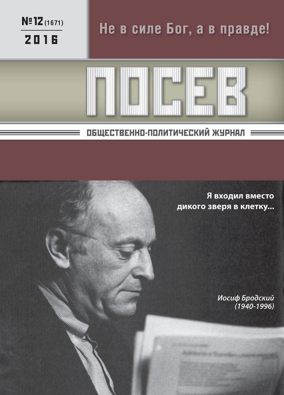 Отсутствует Посев. Общественно-политический журнал. №12/2016