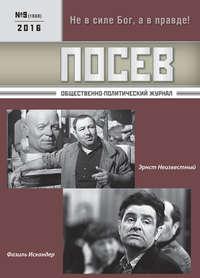Отсутствует - Посев. Общественно-политический журнал. №09/2016