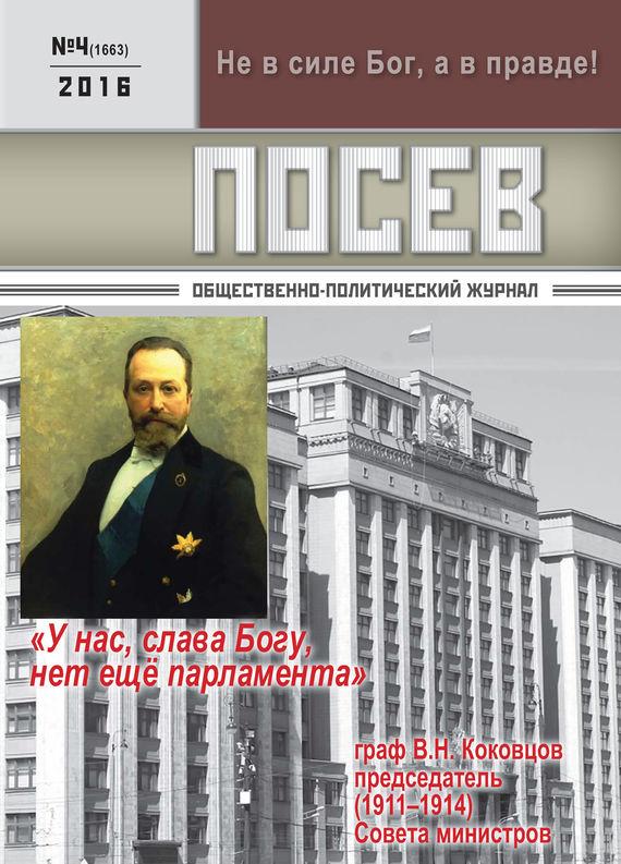 Отсутствует Посев. Общественно-политический журнал. №04/2016 заметки о россии