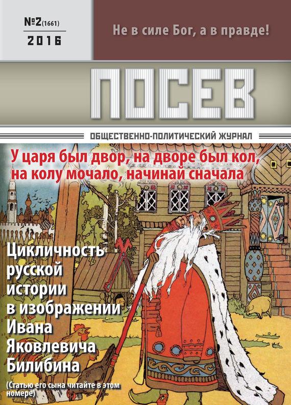 Отсутствует Посев. Общественно-политический журнал. №02/2016