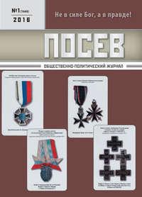 Отсутствует - Посев. Общественно-политический журнал. №01/2016