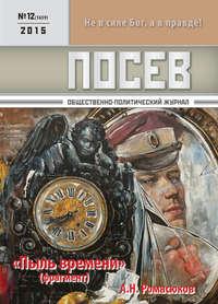 Отсутствует - Посев. Общественно-политический журнал. №12/2015