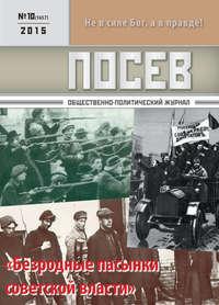Отсутствует - Посев. Общественно-политический журнал. №10/2015