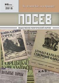 Отсутствует - Посев. Общественно-политический журнал. №09/2015