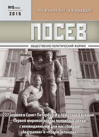 Отсутствует - Посев. Общественно-политический журнал. №05/2015