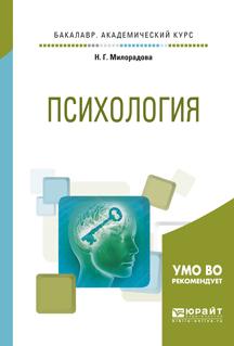 Психология. Учебное пособие для академического бакалавриата