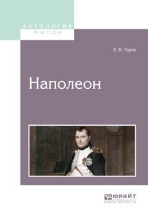 Евгений Викторович Тарле Наполеон тарле е в триумф и трагедия императора