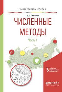 Пименов, Владимир Германович  - Численные методы в 2 ч. Ч. 1. Учебное пособие для вузов