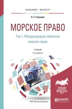 Александр Станиславович Скаридов бесплатно