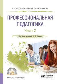 Факторович, Алла Аркадьевна  - Профессиональная педагогика в 2 ч. Часть 2. Учебное пособие для СПО