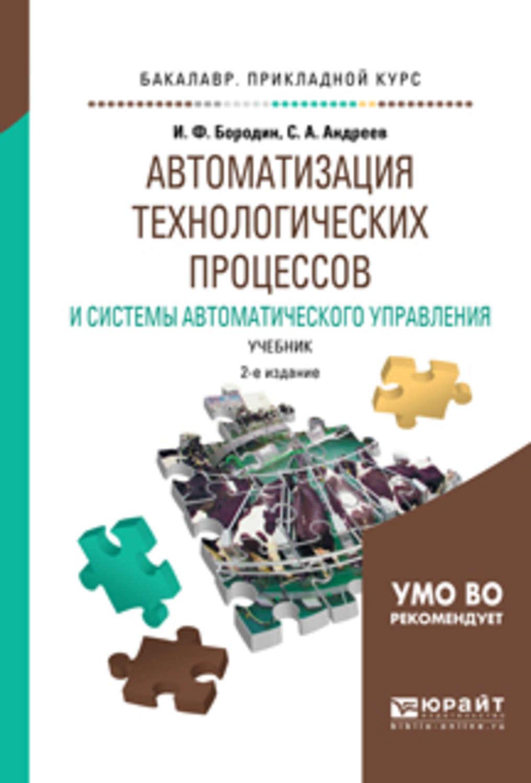 Автоматизация технологических процессов скачать книгу бесплатно