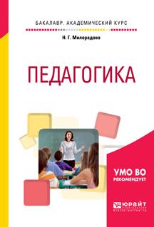 Надежда Георгиевна Милорадова Педагогика. Учебное пособие для академического бакалавриата