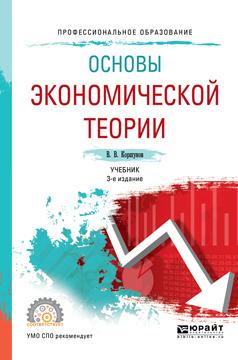 Владимир Владимирович Коршунов бесплатно