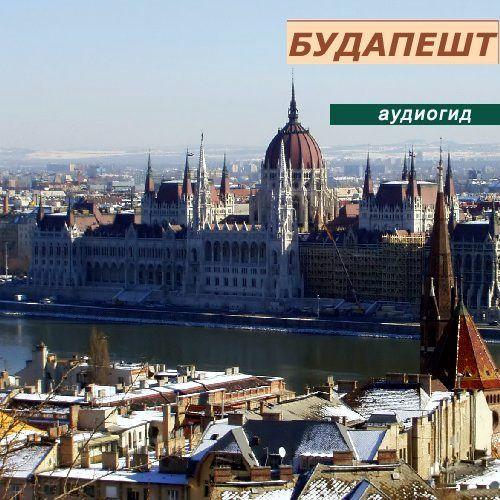 В. Звездарева Будапешт максим спиридонов музей порше вштутгарте часть2