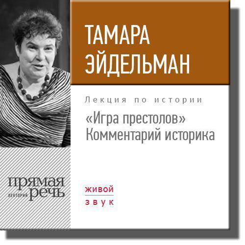 захватывающий сюжет в книге Тамара Эйдельман