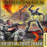 Ливадный, Андрей  - Чёрная Пустошь